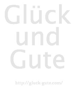 グリュックントグーテ