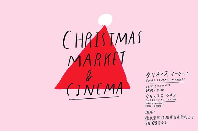 CHRISTMAS MARKET&CINEMA